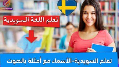 تعلم السويدية-الأسماء مع أمثلة بالصوت