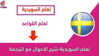 تعلم السويدية-شرح الاحوال مع الترجمة