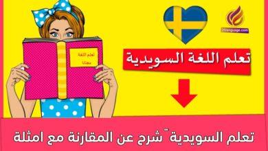 تعلم السويدية – شرح عن المقارنة مع امثلة