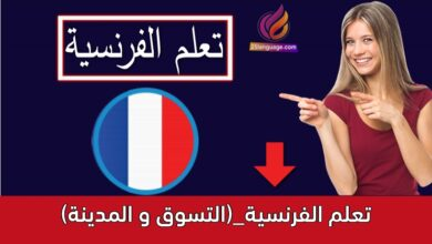 تعلم الفرنسية_(التسوق و المدينة)