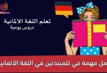جمل مهمة في للمبتدئين في اللغة الألمانية