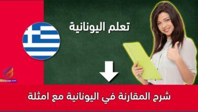 شرح المقارنة في اليونانية مع امثلة