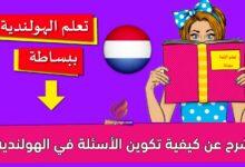 شرح عن كيفية تكوين الأسئلة في الهولندية