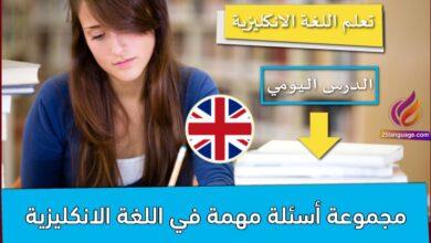 مجموعة أسئلة مهمة في اللغة الانكليزية